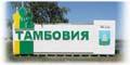 Тамбовия - сайт о Тамбове и области